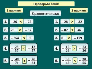 Математический диктант 1 вариант 2 вариант Сравните числа: < > > < < > < > >