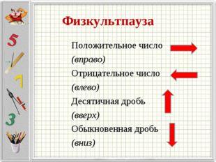 Физкультпауза Положительное число (вправо) Отрицательное число (влево) Десяти