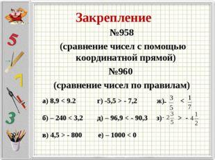 Закрепление №958 (сравнение чисел с помощью координатной прямой) №960 (сравне