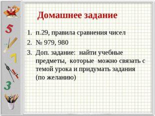 Домашнее задание п.29, правила сравнения чисел № 979, 980 Доп. задание: найти