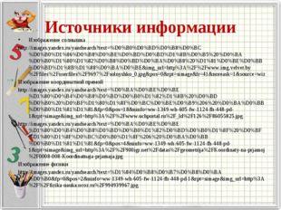 Источники информации Изображение солнышка http://images.yandex.ru/yandsearch?