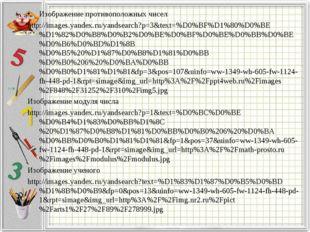 Изображение противоположных чисел http://images.yandex.ru/yandsearch?p=3&text