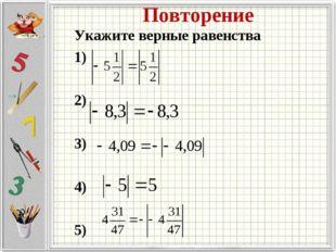 Повторение Укажите верные равенства 1) 2) 3) 4) 5)