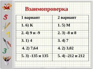 Взаимопроверка 1 вариант2 вариант 1. 6) К1. 5) М 2. 4) 9 и -92. 3) -8 и 8