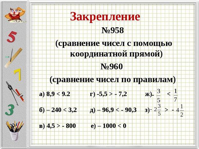 Закрепление №958 (сравнение чисел с помощью координатной прямой) №960 (сравне...