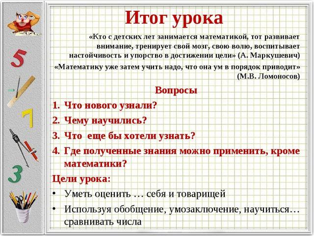 Итог урока «Кто с детских лет занимается математикой, тот развивает внимание,...
