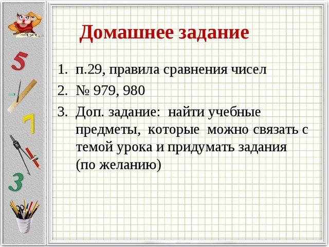 Домашнее задание п.29, правила сравнения чисел № 979, 980 Доп. задание: найти...