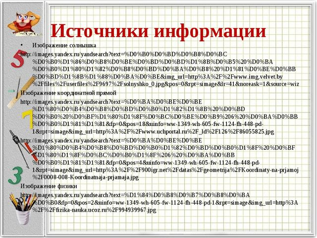 Источники информации Изображение солнышка http://images.yandex.ru/yandsearch?...