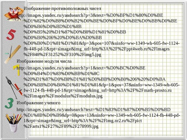 Изображение противоположных чисел http://images.yandex.ru/yandsearch?p=3&text...