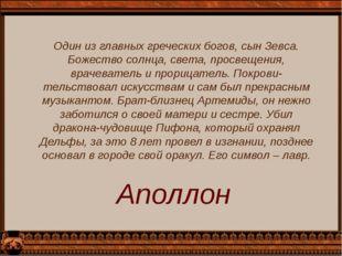 Аполлон Один из главных греческих богов, сын Зевса. Божество солнца, света, п