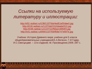 Ссылки на используемую литературу и иллюстрации: http://s52.radikal.ru/i138/1
