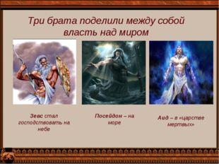 Три брата поделили между собой власть над миром Зевс стал господствовать на н