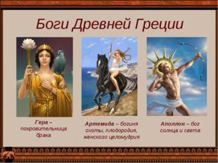 Боги Древней Греции Гера – покровительница брака Артемида – богиня охоты, пл
