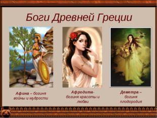 Боги Древней Греции Афина – богиня войны и мудрости Афродита-богиня красоты