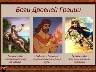 Боги Древней Греции Дионис – бог виноградарства и виноделия Гефест – бог огн