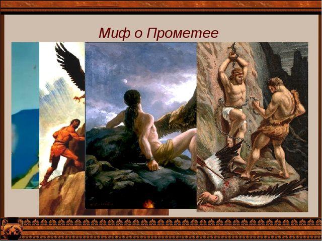 Миф о Прометее