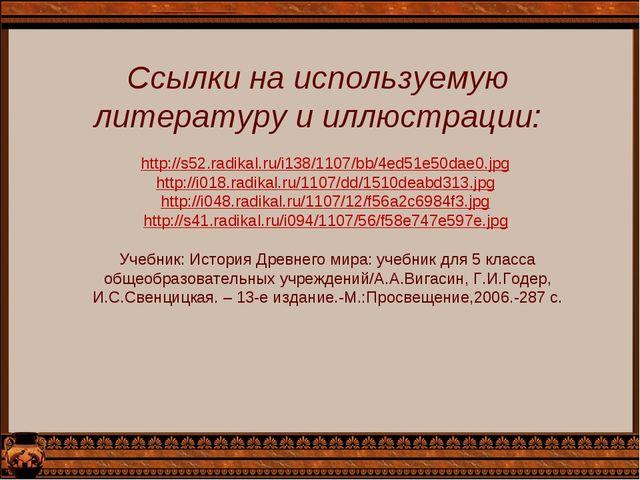 Ссылки на используемую литературу и иллюстрации: http://s52.radikal.ru/i138/1...