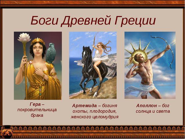 Боги Древней Греции Гера – покровительница брака Артемида – богиня охоты, пл...