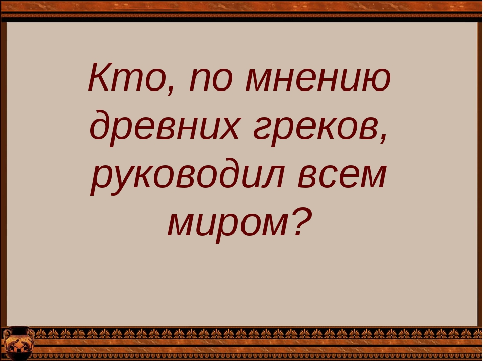 Кто, по мнению древних греков, руководил всем миром?