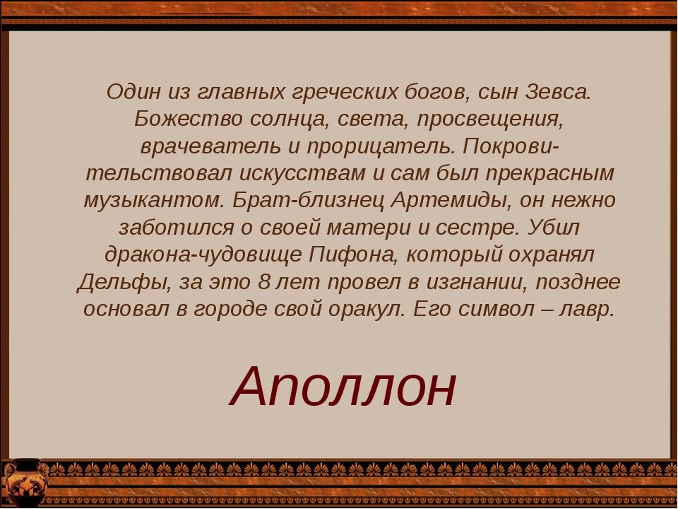 Аполлон Один из главных греческих богов, сын Зевса. Божество солнца, света, п...