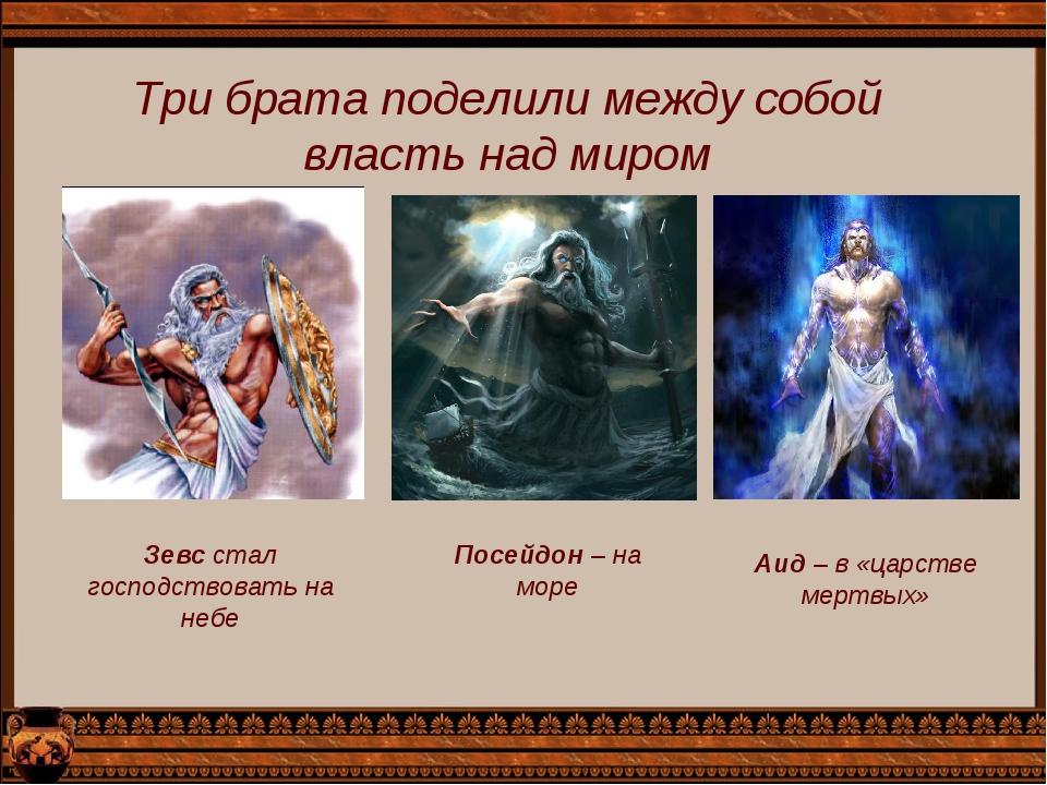 Три брата поделили между собой власть над миром Зевс стал господствовать на н...
