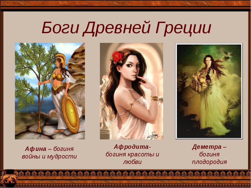Боги Древней Греции Афина – богиня войны и мудрости Афродита-богиня красоты...