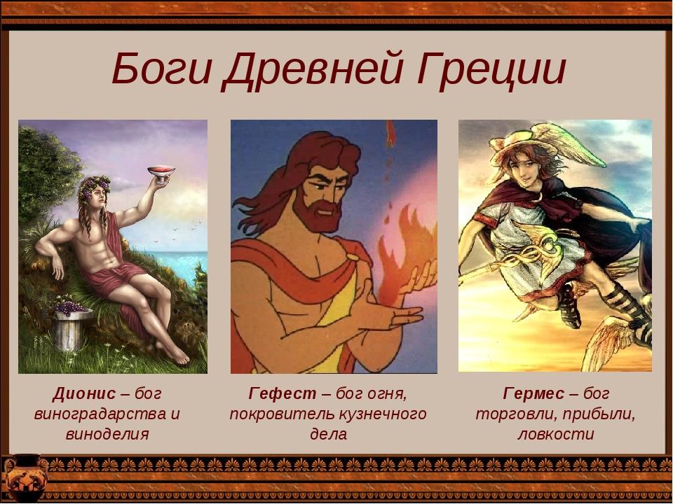 Боги Древней Греции Дионис – бог виноградарства и виноделия Гефест – бог огн...