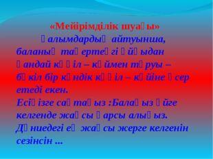 «Мейірімділік шуағы» Ғалымдардың айтуынша, баланың таңертеңгі ұйқыдан қандай