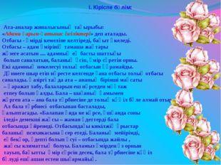 І. Кіріспе бөлім: Ата-аналар жиналысының тақырыбы: «Адами қарым-қатынас ізгіл
