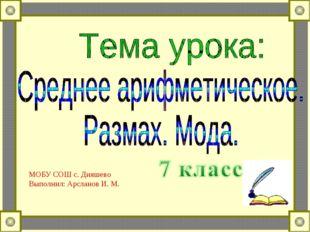 МОБУ СОШ с. Дияшево Выполнил: Арсланов И. М.