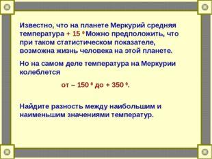 Известно, что на планете Меркурий средняя температура + 15 0 Можно предположи
