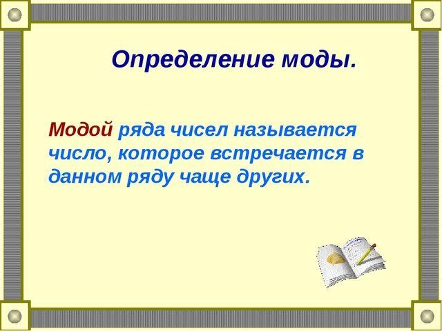 Модой ряда чисел называется число, которое встречается в данном ряду чаще дру...