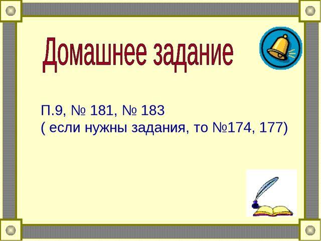 П.9, № 181, № 183 ( если нужны задания, то №174, 177)
