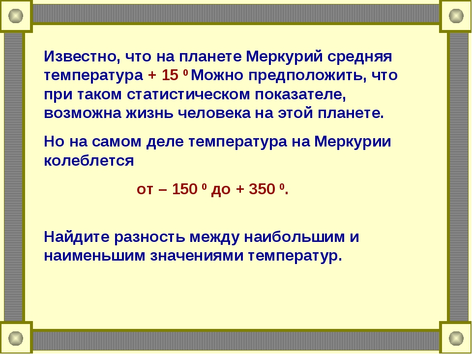 Известно, что на планете Меркурий средняя температура + 15 0 Можно предположи...