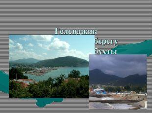 Геленджик расположен на берегу Геленджикской бухты