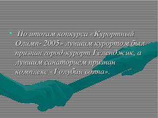 По итогам конкурса «Курортный Олимп- 2005» лучшим курортом был признан город