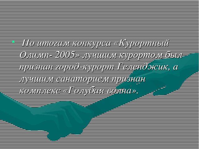 По итогам конкурса «Курортный Олимп- 2005» лучшим курортом был признан город...