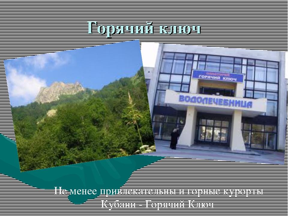 Горячий ключ Не менее привлекательны и горные курорты Кубани - Горячий Ключ Н...