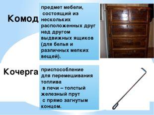 Комод предмет мебели, состоящий из нескольких расположенных друг над другом в