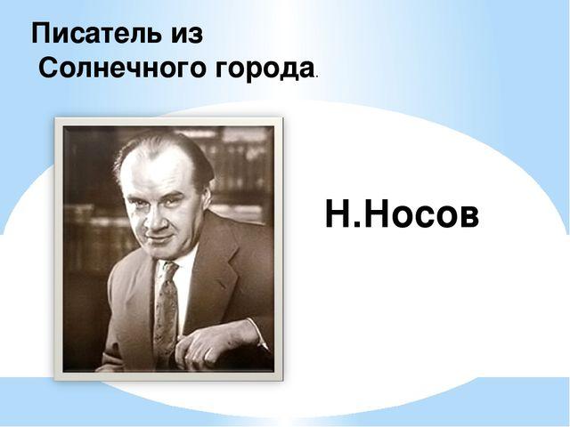 Писатель из Солнечного города. Н.Носов