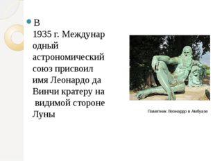 В 1935г.Международный астрономический союзприсвоил имя Леонардо да Винчик