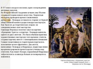 Картина Верроккьо «Крещение Христа». Ангел слева (левый нижний угол)— творен