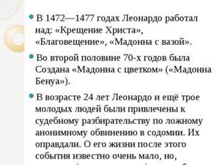 В1472—1477годахЛеонардо работал над: «Крещение Христа», «Благовещение», «М