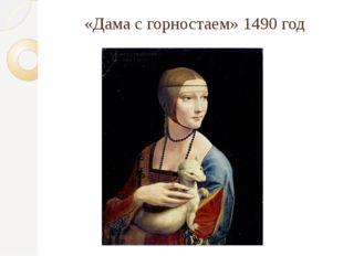 «Дама с горностаем» 1490 год