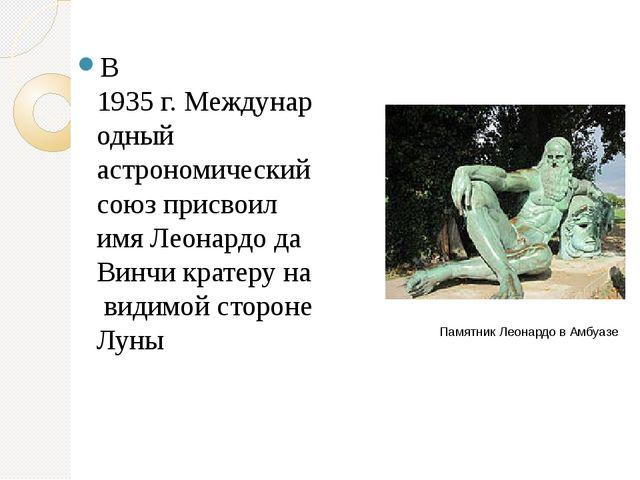 В 1935г.Международный астрономический союзприсвоил имя Леонардо да Винчик...