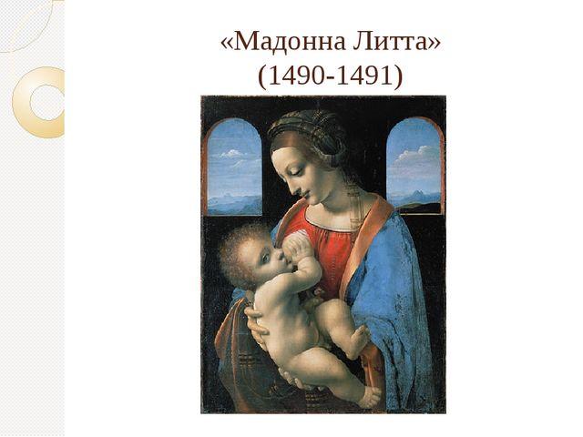 «Мадонна Литта» (1490-1491)