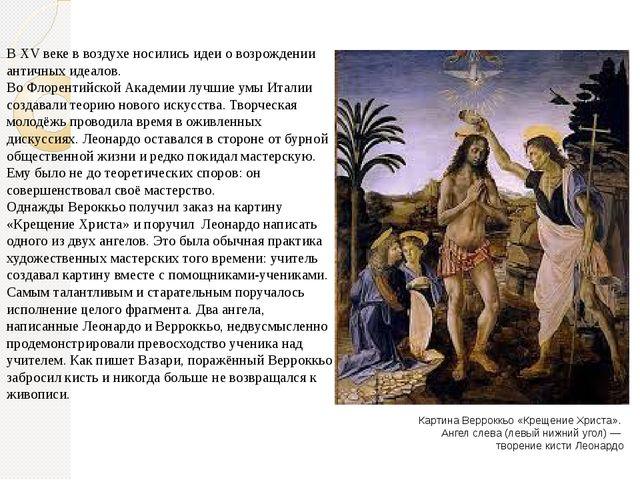 Картина Верроккьо «Крещение Христа». Ангел слева (левый нижний угол)— творен...