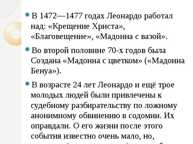 В1472—1477годахЛеонардо работал над: «Крещение Христа», «Благовещение», «М...