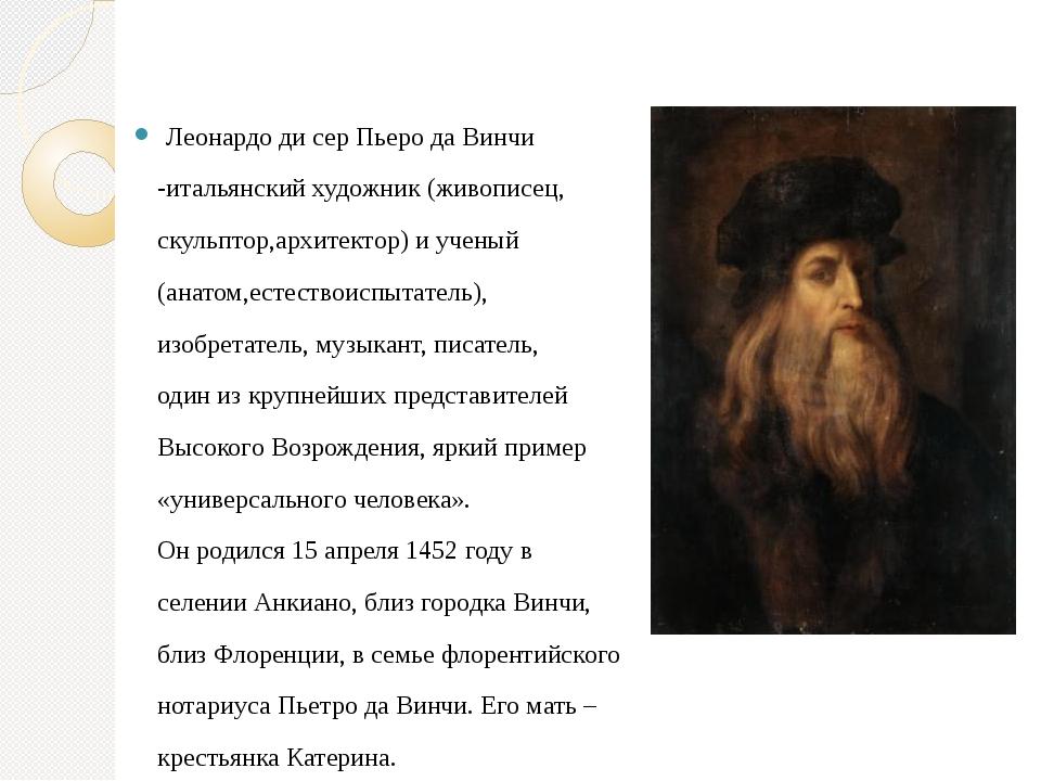 Леонардо ди сер Пьеро да Винчи -итальянский художник (живописец, скульптор,ар...