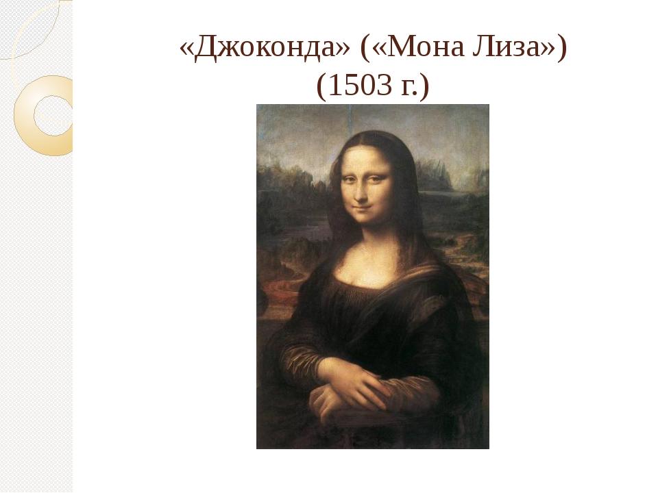 «Джоконда» («Мона Лиза») (1503 г.)